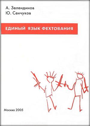 """Книга """"Единый язык фехтования"""""""
